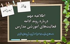 وضعیت ادامه فعالیت مدارس از 15 آذر