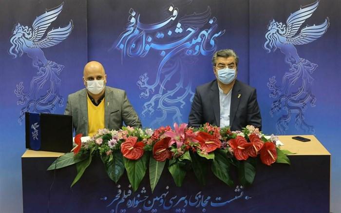احتمال داوری فیلم های جشنواره فجر بدون اکران