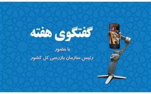 برگزاری دوازدهمین برنامه گفتگوی هفته با حضور رئیس سازمان بازرسی کل کشور