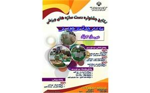 برگزاری جشنواره دست سازه های ورزشی دانش آموزانگناباد