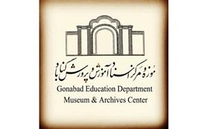 افتتاح موزه و مرکز اسناد در  آموزش و پرورش گناباد