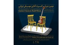 برگزاری دومین دوره کنسرت های آنلاین موسیقی ایرانی دستگاهی