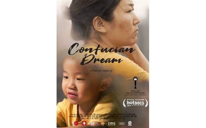 رویای کنفوسیوس