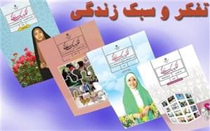 توانمندسازی دبیران درس تفکر و سبک زندگی مناطق 21گانه شهرستانهای استان تهران