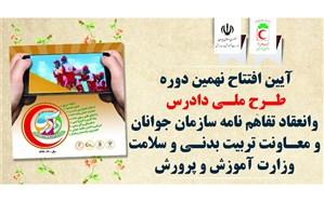 نهمین دوره طرح ملی دادرس افتتاح میشود
