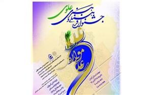 اسامی نفرات برتر در بخش دانشآموزی و فرهنگیان «جشنواره علوی» اعلام شد