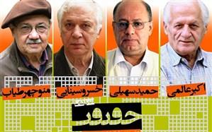 بزرگداشت چهار استاد مستندساز فقید در سینما حقیقت
