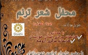 برگزاری محفل شعر ترنم ویژه نابینایان و کم بینایان در شهرستان امیدیه