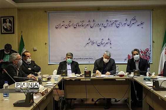 جلسه مشترک شورای آموزش و پرورش شهرستانهای استان تهران و اسلامشهر