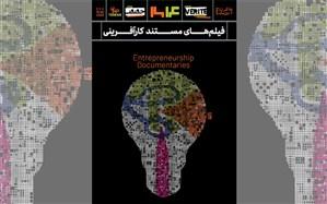 اعلام فهرست نامزدهای مسابقه ملی چهاردهمین جشنواره «سینماحقیقت»