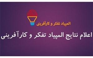 مدال نقره و برنز المپیاد علمی تفکر و کارآفرینی به 2 دانش آموز البرزی رسید