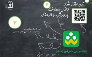 کانالهای پیشگیری از آسیبهای اجتماعی در شبکه شاد