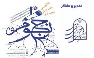 تقدیر وزارت آموزش و پرورش از برگزاری پانزدهمین دوره جشنواره نجوم دانش آموزی در زنجان