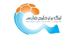 برنامه دیدارهای هفته 24 و 25 لیگ برتر؛ سپاهان بعد از پرسپولیس بازی میکند