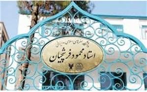 دانشگاه فرشچیان، نهادی مهم و تأثیرگذار در جریان علم و فرهنگ کشور