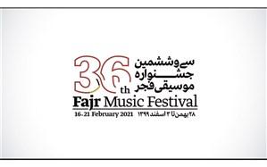 پایان مهلت ثبت نام در بخش غیر رقابتی جشنواره موسیقی فجر