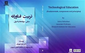 کتاب «تربیت فناورانه» با هدف تحقق یکی از شئون تربیتی سند تحول منتشر شد