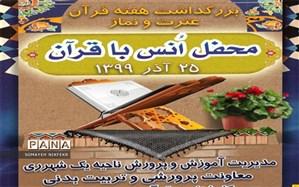 سی و نهمین دوره مسابقات قرآن  در مدارس ناحیه یک ری برگزار میگردد