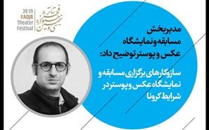 ساز وکارهای برگزاری مسابقه و نمایشگاه عکس و پوستر تئاتر در شرایط کرونا