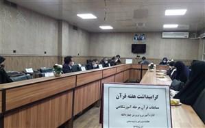 برگزاری جلسه معاونین و مربیان پرورشی چهاردانگه