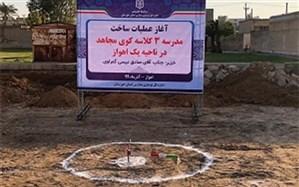 ارثیه معلم خوزستانی برای ساخت مدرسه اختصاص یافت