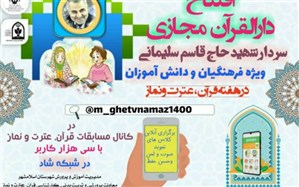 افتتاح دارالقرآن مجازی شهید سلیمانی  آموزش و پرورش اسلامشهردرشبکه مجازی شاد