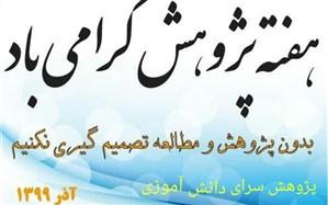 آیین زنگ نمادین هفته پژوهش و فناوری در شهرستان امیدیه