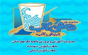 برگزاری جشنواره ملی نقاشی آب به عنوان نخستین همکاری وزارت نیرو و یونیسف در راستای توسعه پایدار منابع آب کشور