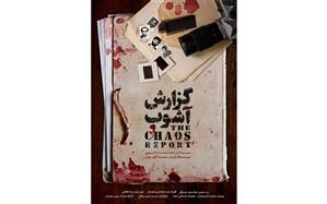 پوستر «گزارش آشوب» رونمایی شد