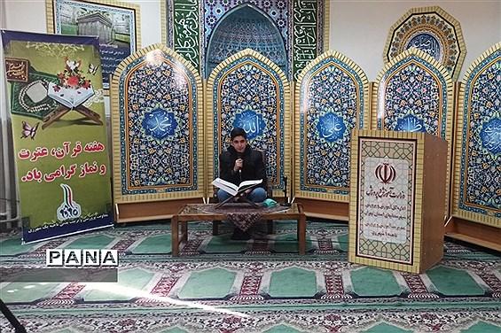 برگزاری محفل انس با قرآن، به مناسبت  بزرگداشت هفته قرآن، عترت و نماز در آموزش و پرورش ناحیه یک ری