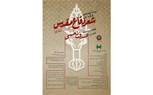 نهمین جشنواره شعر «صدف زخمی» برگزار میشود