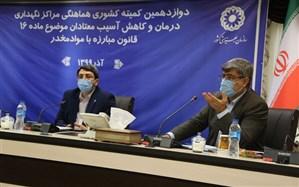 جزئیات جلسه «کمیته کشوری هماهنگی مراکز ماده ۱۶ قانون مبارزه با مواد مخدر»