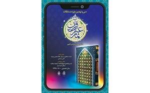 زنگ نمادین گرامیداشت هفتهی قرآن و آغاز سی و نهمین دوره مسابقات قرآن به صدا درآمد