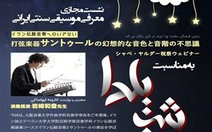 رایزنی فرهنگی ایران در ژاپن با اجرای موسیقی به استقبال یلدا می رود