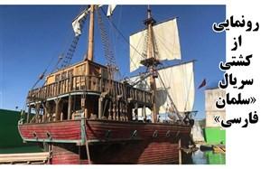 رونمایی از کشتی سریال «سلمان فارسی» با آغاز تصویربرداری فصل دریایی