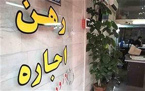 رهن پیشنهادی مسکن در تهران