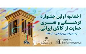 اختتامیه اولین جشنواره فرهنگی هنری حمایت از کالای ایرانی