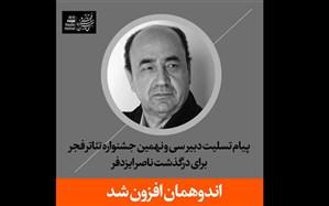 دبیر «تئاتر فجر» برای درگذشت ناصر ایزدفر پیام تسلیت داد