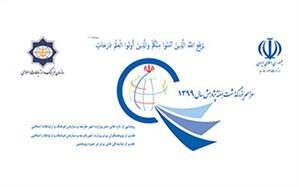 مراسم بزرگداشت هفته پژوهش سازمان فرهنگ و ارتباطات اسلامی برگزار میشود