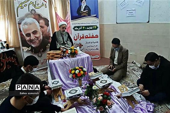 محفل انس با قرآن با حضور دانشآموزان ممتاز قرآنی قرچک