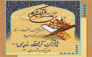 برگزاری محفل انس با قرآن در دارالقرآن آیتالله غیوری ناحیه یک شهرری