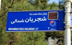واکنش یک عضو شورای شهر به تغییرنام خیابان شجریان