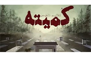 روایت کارگردان فیلم «کمیته» از سختیهای تولید این مستند تاریخی