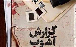 روایت  «گزارش آشوب»های آشکار و پنهان سال خونین 60  در یک مستند