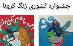 آثار هنرجویان بهارستان2 در بین آثار منتخب کشوری جشنواره زنگ کرونا