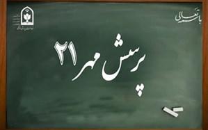 مهلت شرکت در جشنواره پرسش مهر «در بخش فرهنگیان» تمدید شد