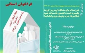 در راستای  مسابقه  پرسش مهر 99  انشانویسی سوا آموزان دوره انتقال برگزار میشود