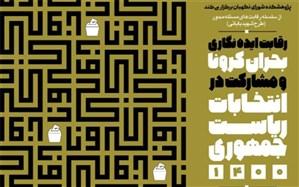 10دی؛ آخرین مهلت شرکت در رقابت ایدهنگاری «بحران کرونا و مشارکت در انتخابات»