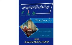 برگزاری جلسه افتتاحیه مجلس دانش آموزی خراسان رضوی به صورت مجازی