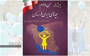 پویش ملی «من مادرم، بچههای ایران فرزند من» در استان کرمان آغاز شد